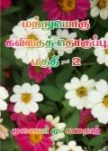 Matrumoru Kavithai Thoguppu Pakuthi 2