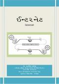 internet (e-book)