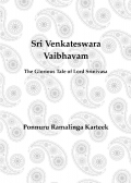 Sri Venkateswara Vaibhavam