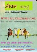 Jeevan Mag 6