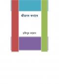 Jibonor Kothare