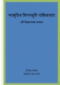 Sanskritr Milanbhumi Nazirakhat