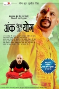 Ank, Rog and Yog  (अंक, रोग और योग ) (Hindi)