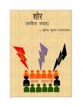 shor ( kavita sangrah )