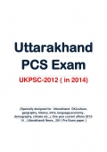 Uttarakhand PCS  (eBook)