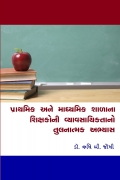 પ્રાથમિક અને માધ્યમિક શાળાઓના શિક્ષકોની વ્યાવસાયિક્તાઓનો તુલનાત્મક અભ્યાસ