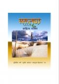 मरुतृण साहित्य पत्रिका (eBook)