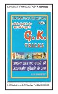 G.K.Tricks (Hindi) Part 1 Tricks Book Of General Knowledge