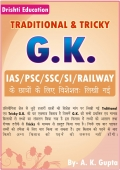 TRADITIONAL & TRICKY G.K.