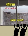 Ghonsla (घोंसला )                (eBook)