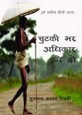 Chutki Bhar Adhikaar Hume Do