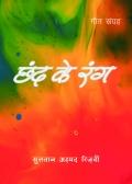 Chhand Ke Rang