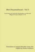 Shri Dnyaneshwari - Vol 3