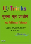 India G.K. Trick