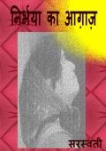 Nirbhaya ka Aaghaaz (निर्भया का आग़ाज़)