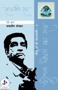 Feluda Adventures#3: Kailash Choudhary ka Ratna (eBook)