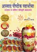 Aaswad Poushtik Padarthancha