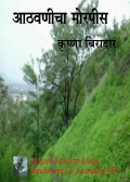 Aathavanicha Morpis