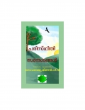 paristhithi sandesangal (without pictures) (eBook)