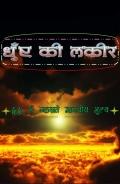 धुँए की लकीर ( Dhuen ki Lakeer ) (eBook)