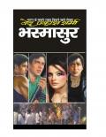 Bhasmasur (eBook)