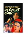 Maang Mein Angare (eBook)