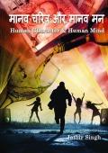 मानव चरित्र और मानव मन(Human character & human mind )