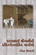 ધરમાભાઈ શ્રીમાળીની દલિતચેતનાંકિત વાર્તાઓ