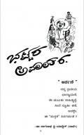 Bhattara Avantara (eBook)
