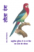 Parrot Colors (Hindi)