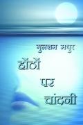 Honthon Par Chaandni