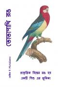 Parrot Colors (Bengali)