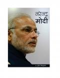 Narendra Modi phenomenon in India