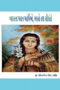 ભારતના મહાન મહર્ષિઓ, ભક્તો તથા સ્ત્રીસંતો