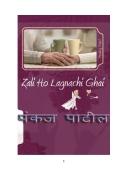 Zali Ho Lagnachi Ghai