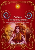 Pushpaj, ο Ινδός αντιρρησίας