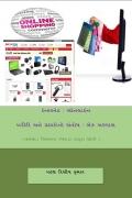Consumer Satisfaction toward  Internet- Online Purchase