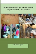 Milk Cooperative Society in Tribal Area: A Financial Study