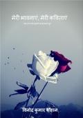 मेरी भावनाएं मेरी कविताएं(Meri Bhavanayen, Meri Kavitanyen)
