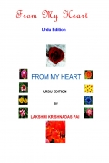 From My Heart (Urdu Edition)