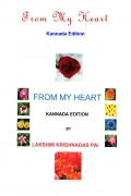 From My Heart (Kannada Edition)