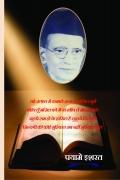 Payame Isharat Hindi Edition