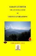 CHITPAVANS' ANCESTRAL HOME - SARASVATI RIVER