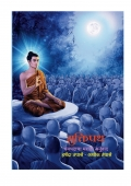 Muktipatha (eBook)