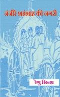 Janjire Shahnshah Ki Nagri (2nd Edition)