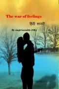 The war of feelings
