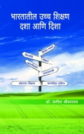 Bharatatil Uchh Shikshan: Dasha aani Disha