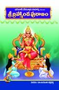 brahmanda puranam