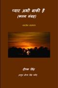 प्यार अभी बाकी है / Pyar Abhi Baaki Hai
