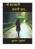 free e book-Wo Barsaati kaali Raat (वो बरसाती काली रात)